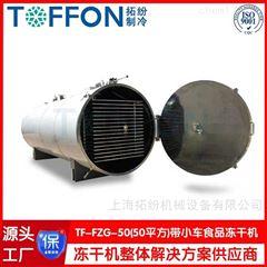 冻干机 生产型真空冷冻干燥机