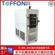 TF-SFD-5普通型中型冷冻干燥机 生物制药冻干机