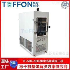 中型冷冻干燥机 生物制药冻干机