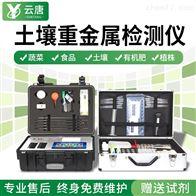 YT-ZJE土壤重金属检测仪品牌