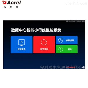 ACREL-AMB1000智能小母线管理系统