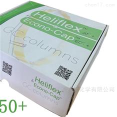 Heliflex AT-1气相色谱柱