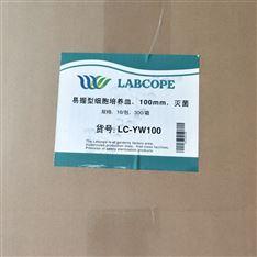 LabCope100mm易握型细胞培养皿10cm