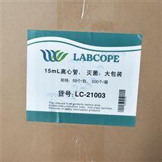 LabCope 15ml 50ml灭菌离心管