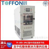 TF-SFD-3普通型中式型冻干机 陈皮冷冻干燥机