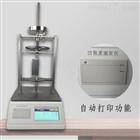 HP-AXJ-01A塑胶残余凹陷度仪
