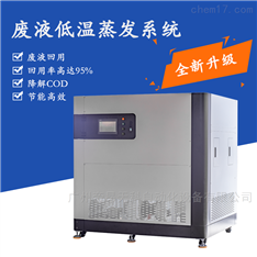 湖北印刷厂污水净化设备废液低温蒸发器
