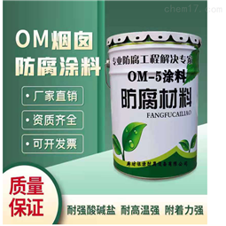 OM-5耐酸防腐漆 万腾生产