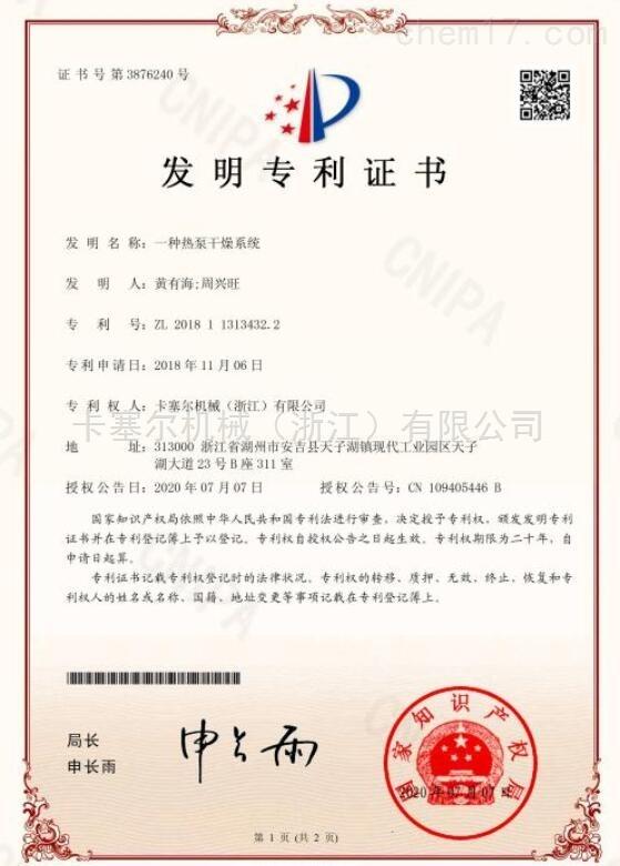 发明专Li证书
