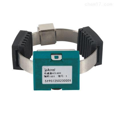 ATE400无源型无线测温传感器 母排电缆5A启动