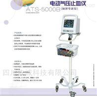 ATS-5000A/B型电动气压止血仪带机