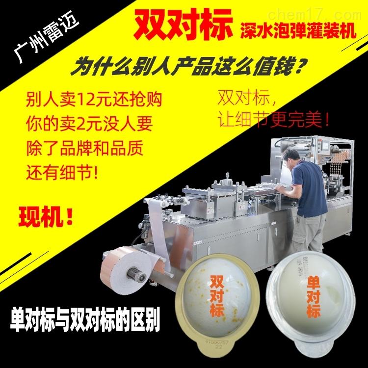 双面对标发膜泡罩包装机膏霜5克单粒灌装机