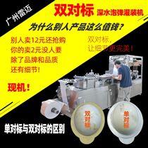 DPP-260雙面對標發膜泡罩包裝機膏霜5克單粒灌裝機