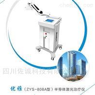 ZYS-808A优雅型半导体激光治疗仪