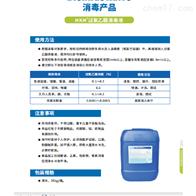 HK444-25KG过氧乙酸消毒液/清洗剂 库号:M23406