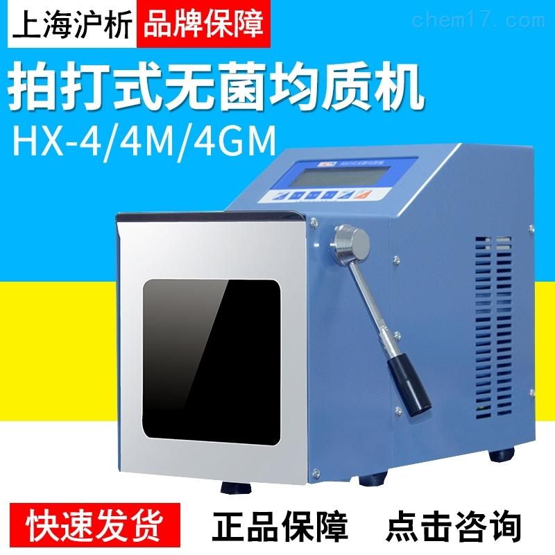 拍打式无菌均质器(YT-4M)
