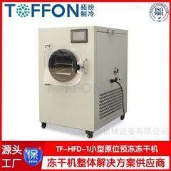 家用型冻干机 冷冻干燥机实验室用