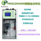 化工廠水中正磷酸鹽分析儀PROCON4000