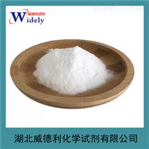 威德利L-木糖—609-06-3 糖苷类