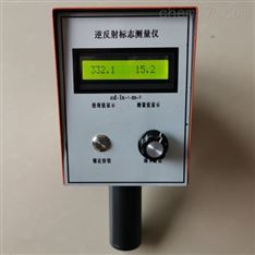 道路標志逆反射系數測量儀