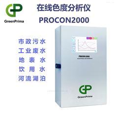 工业废水在线色度测量仪PROCON2000