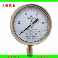 Y-150B-F不锈钢压力表上海自动化仪表四厂