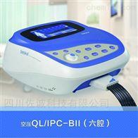 QL/IPC-BII型六腔肢体空气波压力治疗仪