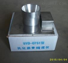 SYD-0751型沥青稠度仪.jpg