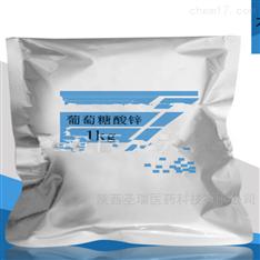 药用级葡萄糖酸锌医用原料药GMP厂家