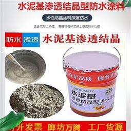 水泥基专用渗透结晶防水材料