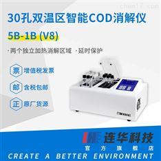 30孔双温区COD消解器