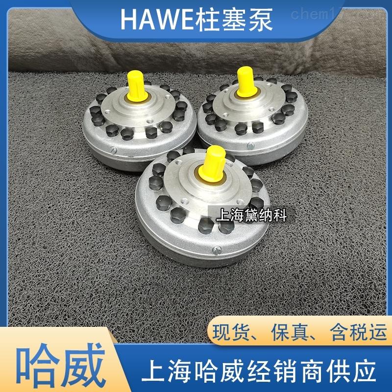 现货HAWE代理R7,0A哈威柱塞泵