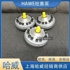 HAWE哈威R 2,6-2,6-2,6-2,6柱塞泵厂家