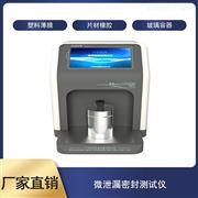 微泄漏密封测试仪-广州标际