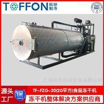 TF-FZG-20冬虫夏草超低温冷冻干燥机  酵素冻干机