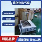 YDCY-HS硫化物吹气吸收装置