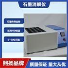 YSM-6上海熙扬石墨电热消解仪