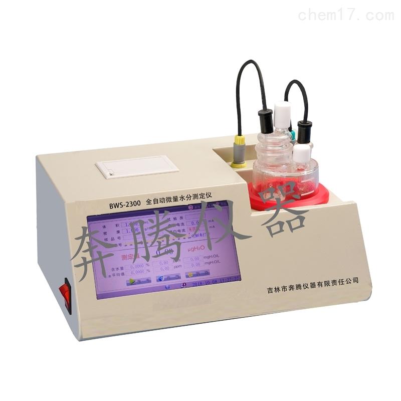 GB/T6283/606微量水分测定仪