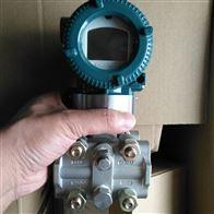 横河川仪EJX130A高静压差压变送器