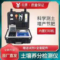 YT-TRX05新版土壤养分速测仪