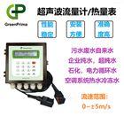 企業純水測量PROLEV700-超聲波流量計