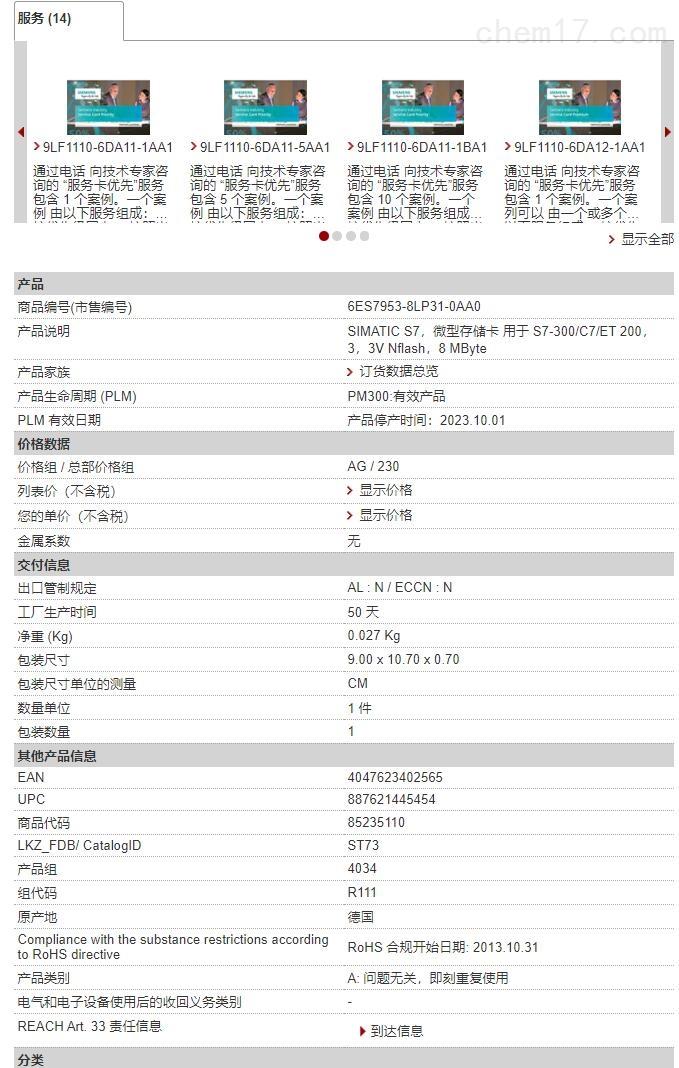 6ES7953-8LP31-0AA0.jpg