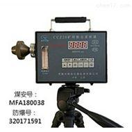 CCZ20防爆型矿用粉尘采样器5-30L/min