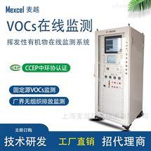 M-3000S在线voc监测仪器厂家