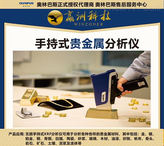 手持式贵金属分析仪2.png