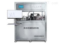 大制备型高速逆流色谱系统