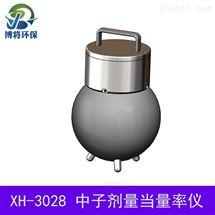 XH-3512N环境级空气比释动能率仪 中子剂量当量率仪