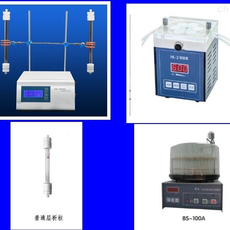 离子交换层析系统