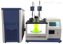 SYP-0613D药物凝固点测定器
