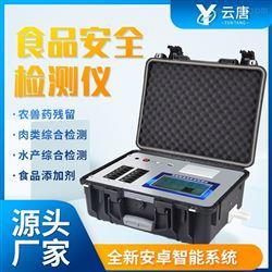 YT-G1800多参数高功能食品安全检测仪